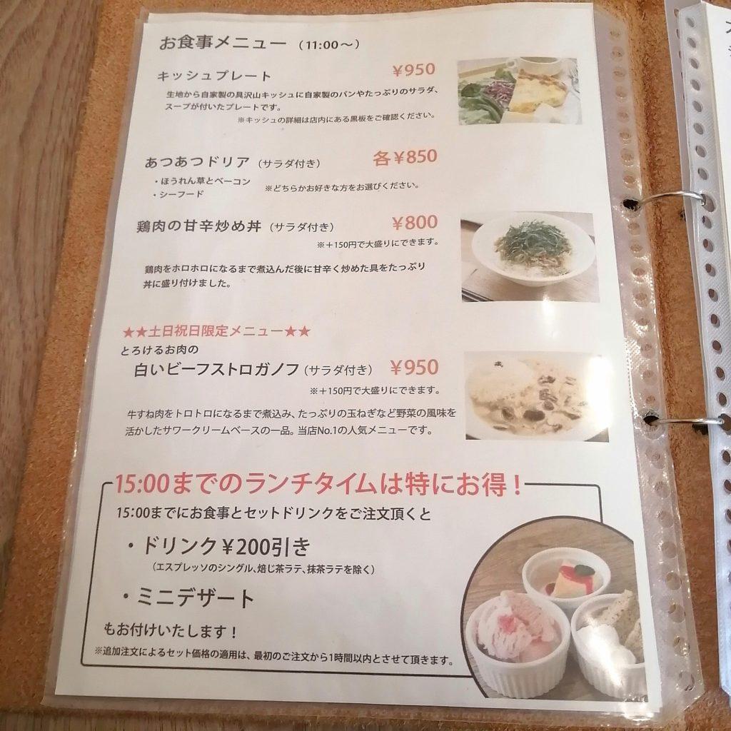 高円寺カフェ「カフェクロスポイント」お食事メニュー