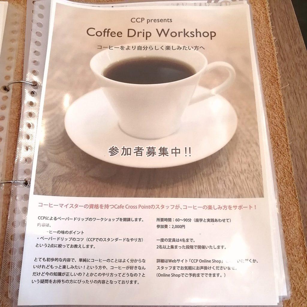 高円寺カフェ「カフェクロスポイント」コーヒードリップワークショップ案内