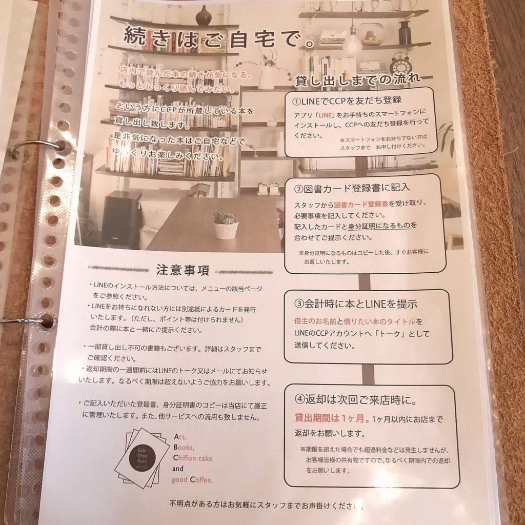 高円寺カフェ「カフェクロスポイント」本の貸し出し