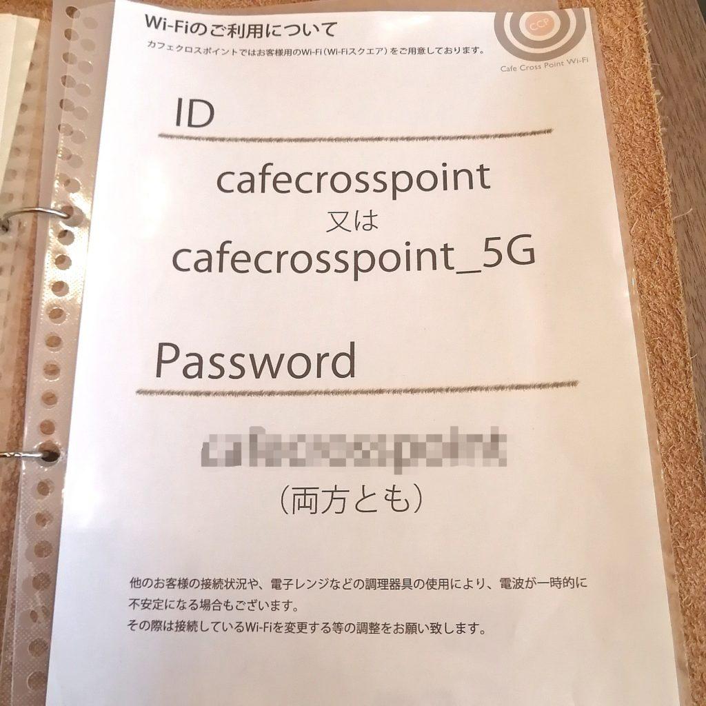 高円寺カフェ「カフェクロスポイント」Wi-Fi