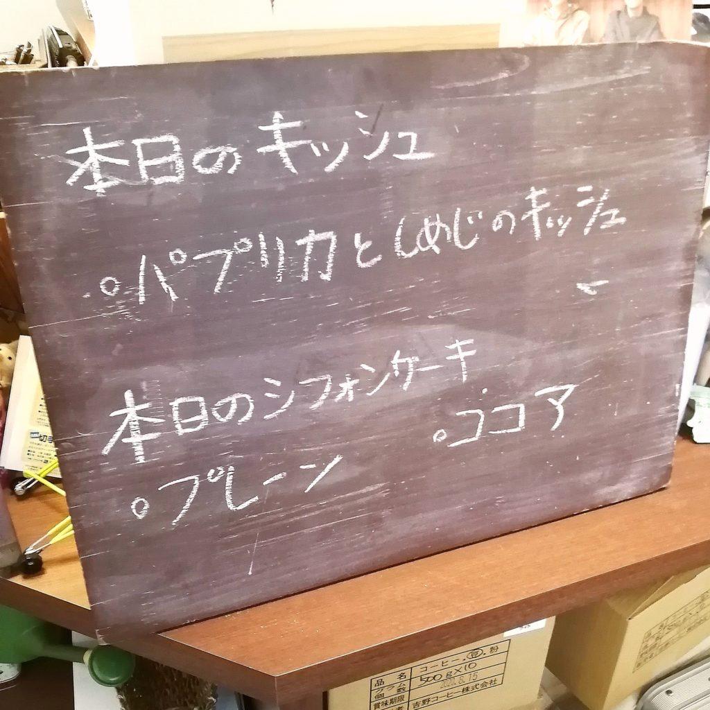 高円寺カフェ「カフェクロスポイント」店内看板
