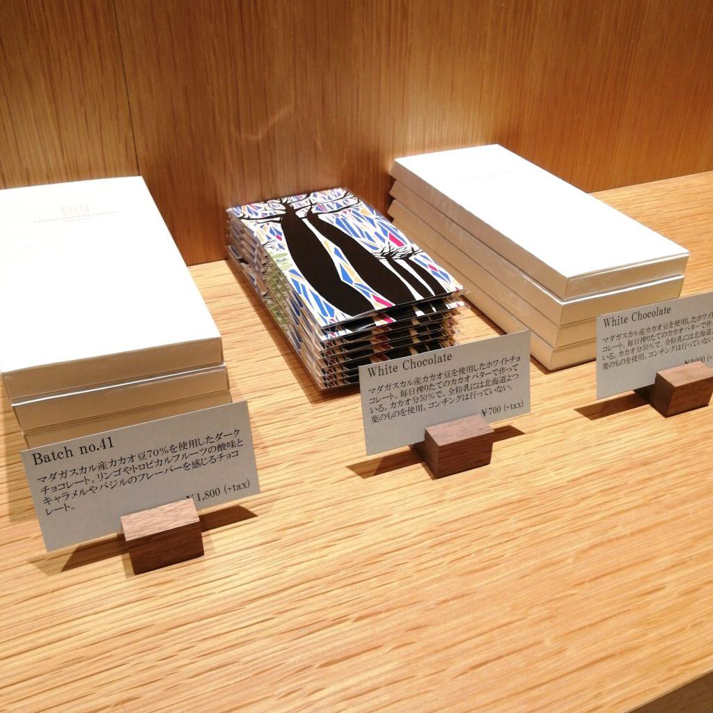珈琲屋うず・La chocolaterie NANAIROのイベント「珈琲とチョコレートの話。」チョコレート2