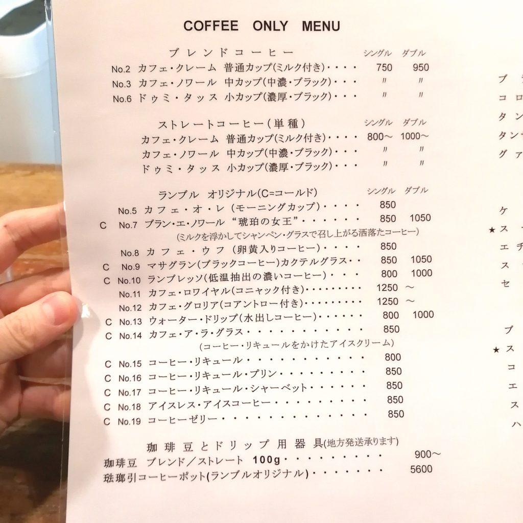 銀座コーヒー「カフェドランブル」メニュー