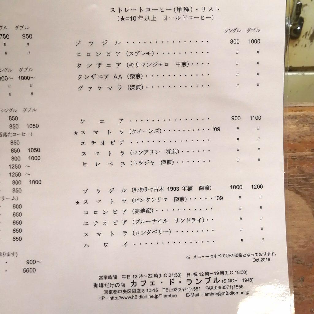 銀座コーヒー「カフェドランブル」メニュー・ストレート