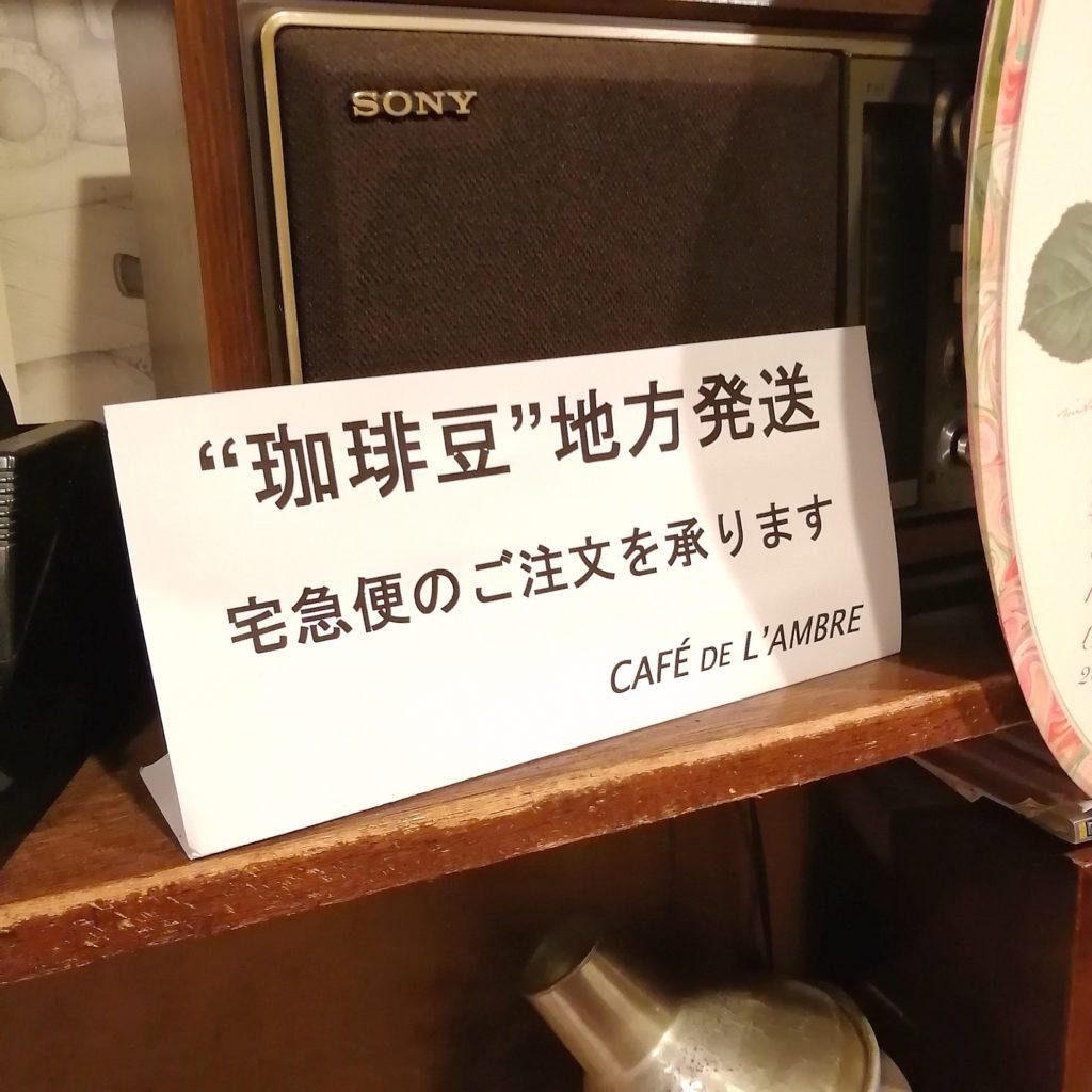 銀座コーヒー「カフェドランブル」珈琲豆の地方発送