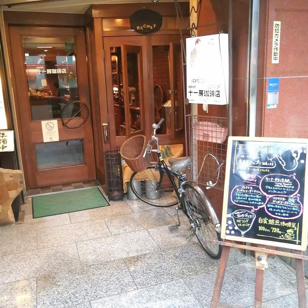 銀座コーヒー「十一房珈琲店」外観
