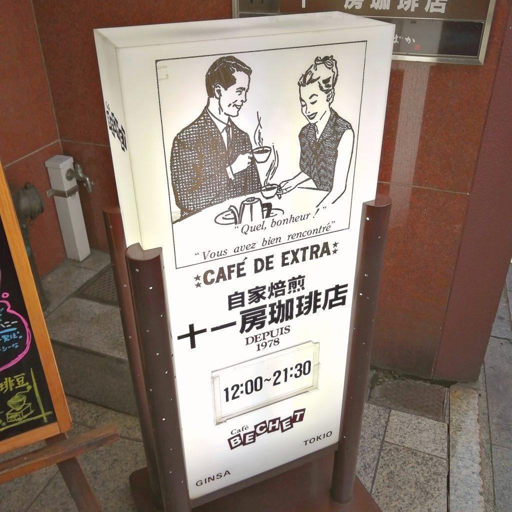 銀座コーヒー「十一房珈琲店」看板
