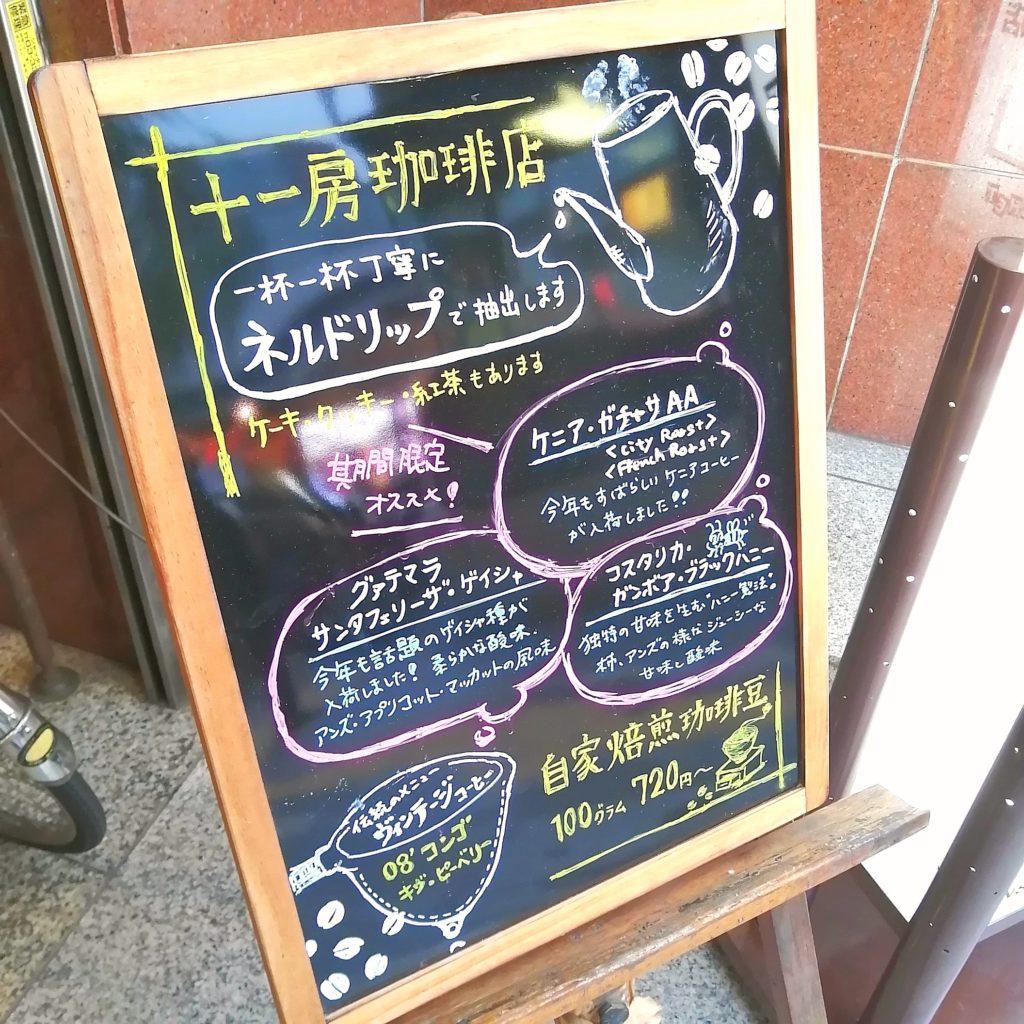 銀座コーヒー「十一房珈琲店」A看板