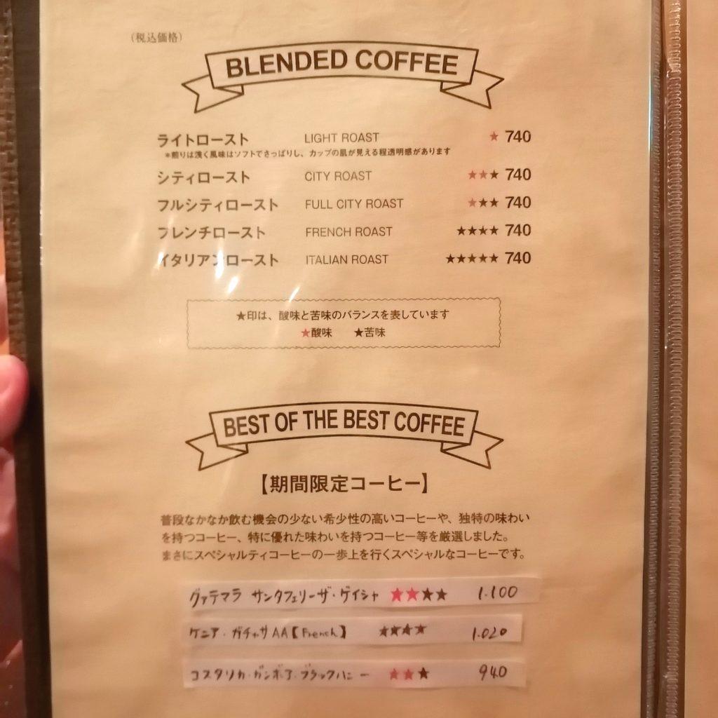 銀座コーヒー「十一房珈琲店」メニュー・ブレンド、期間限定コーヒー