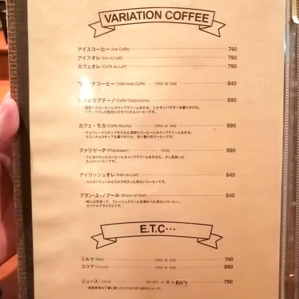 銀座コーヒー「十一房珈琲店」メニュー、バリエーションコーヒー