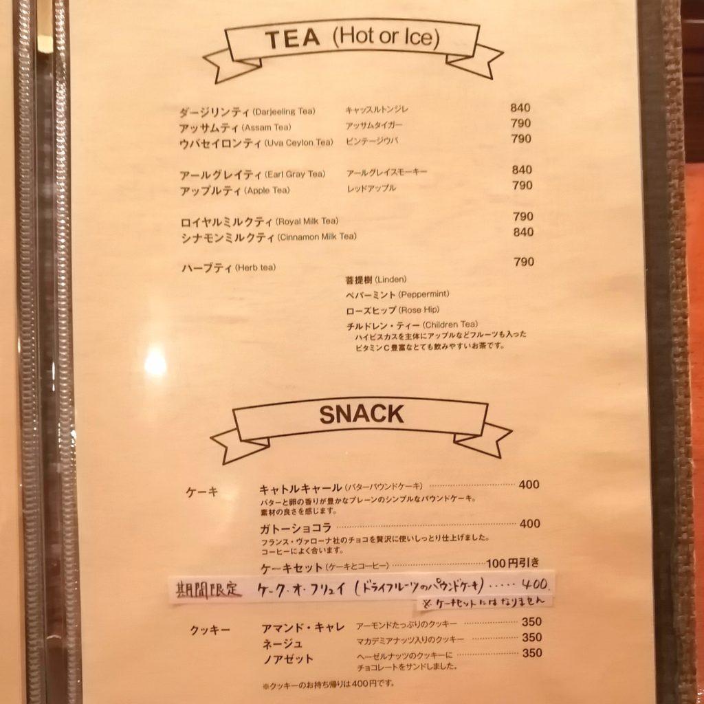 銀座コーヒー「十一房珈琲店」メニュー、紅茶・デザート