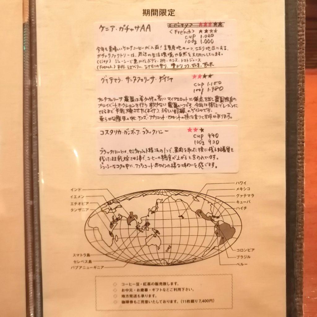 銀座コーヒー「十一房珈琲店」メニュー、期間限定コーヒー説明