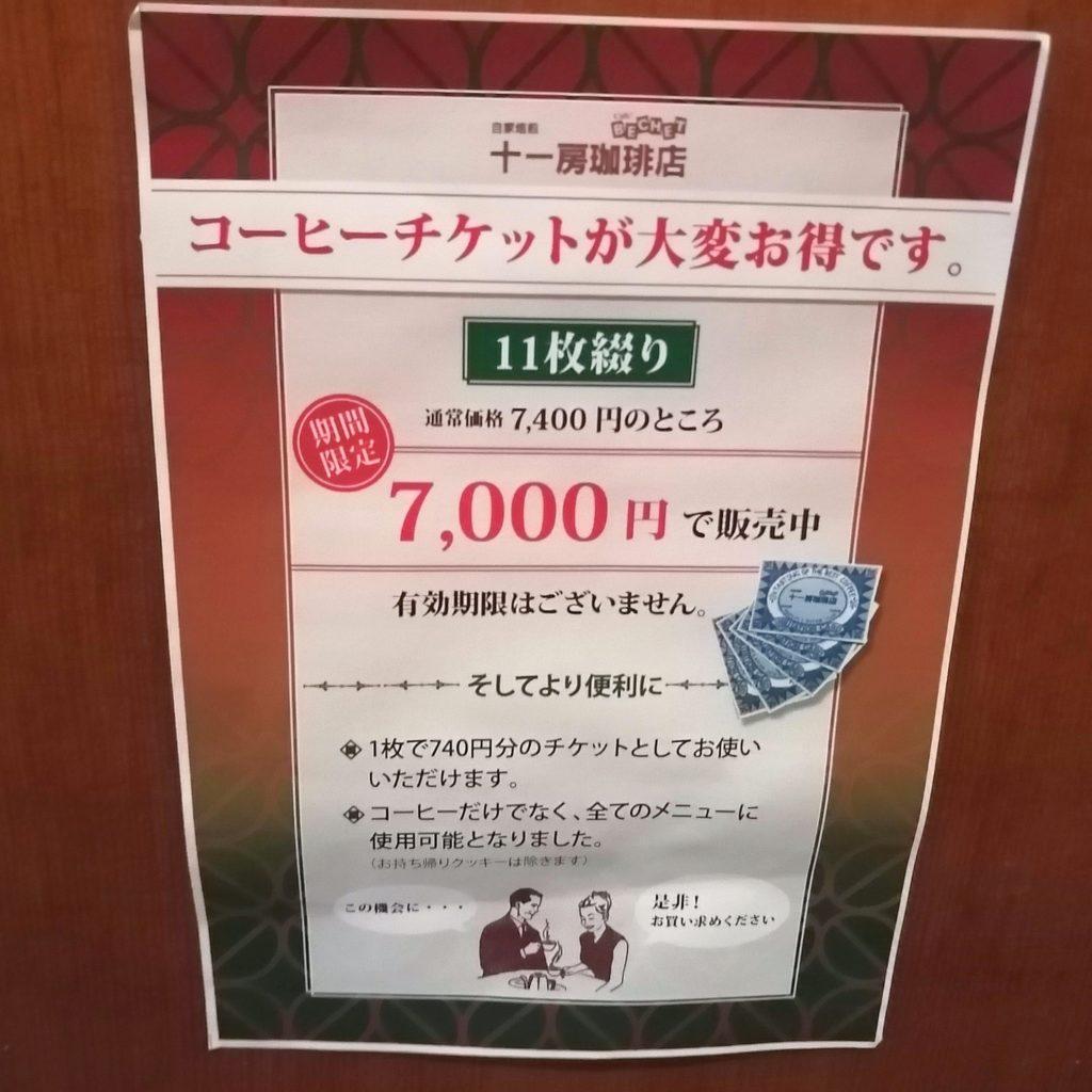 銀座コーヒー「十一房珈琲店」コーヒーチケット