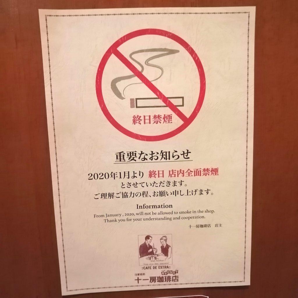銀座コーヒー「十一房珈琲店」全面禁煙