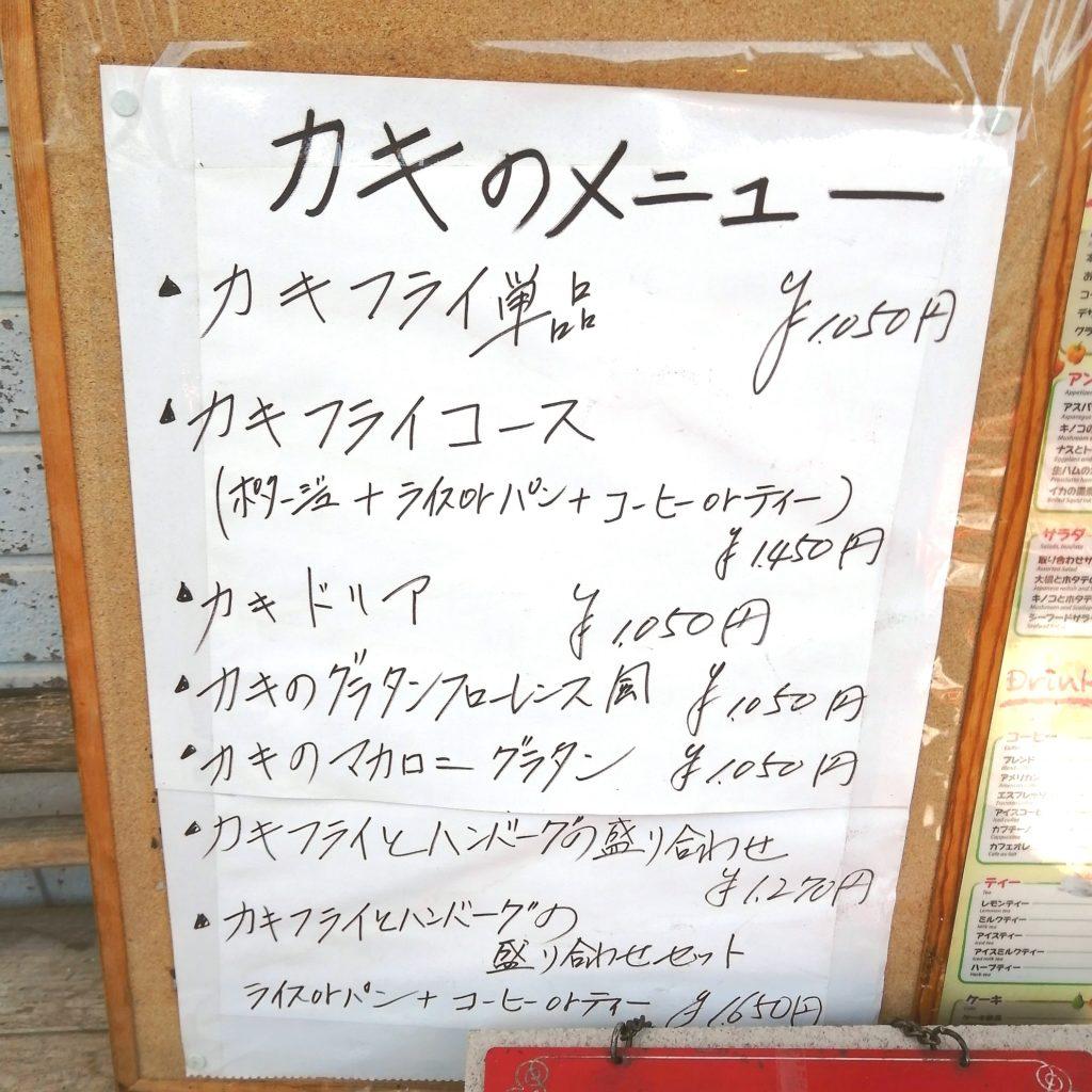 新高円寺イタリアン「アルデンテ」メニュー看板