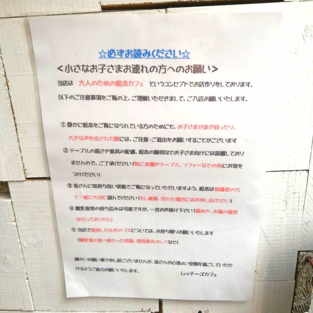 高円寺カフェ「ムッチーズカフェ」注意事項