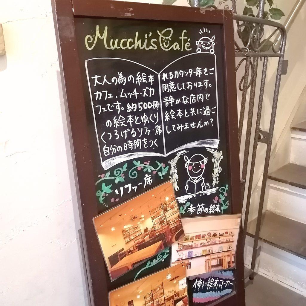 高円寺カフェ「ムッチーズカフェ」看板