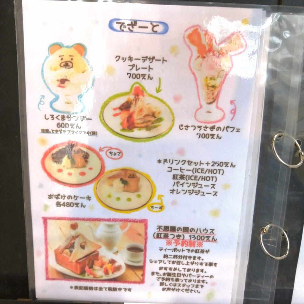 高円寺カフェ「ムッチーズカフェ」メニュー・デザート