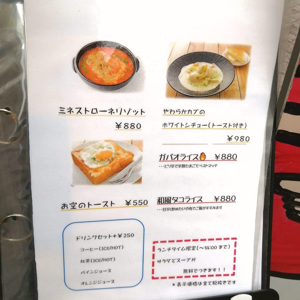 高円寺カフェ「ムッチーズカフェ」メニュー・フード2