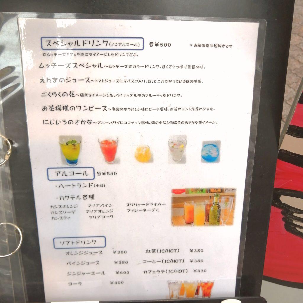 高円寺カフェ「ムッチーズカフェ」メニュー・ドリンク