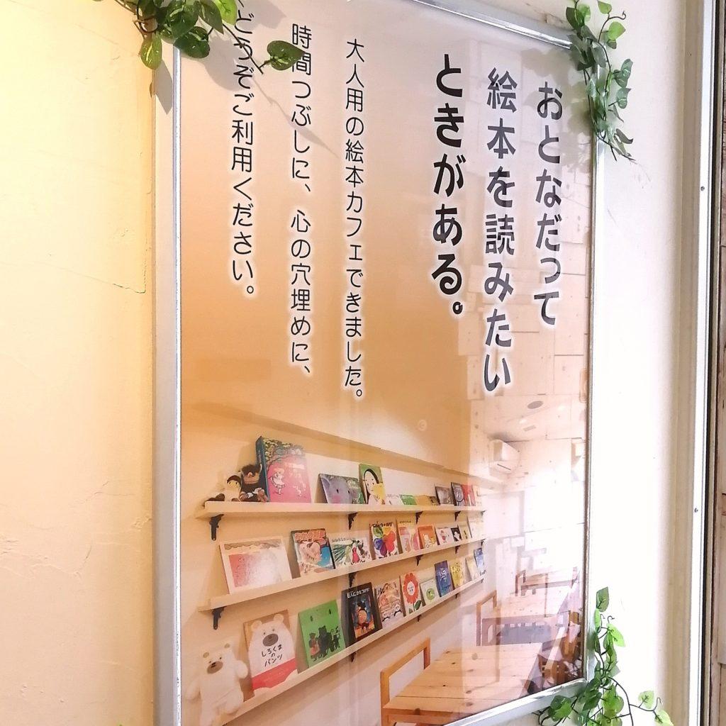 高円寺カフェ「ムッチーズカフェ」ポスター