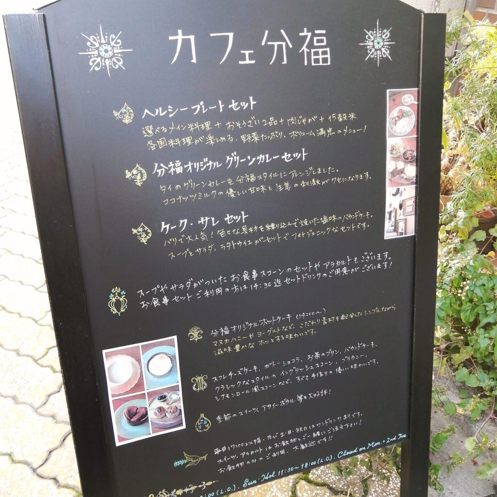 新高円寺カフェ「分福」看板