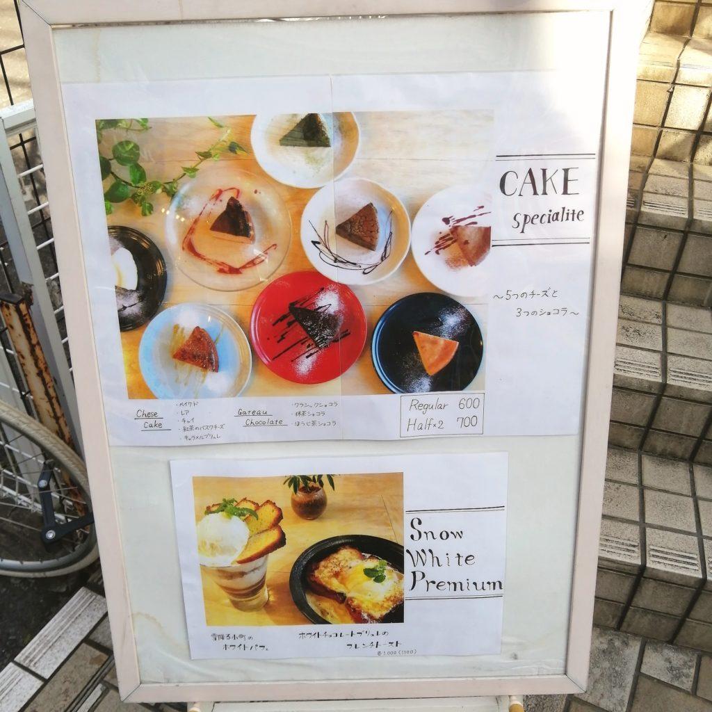 新高円寺カフェ「ライトサイドカフェ」看板デザート