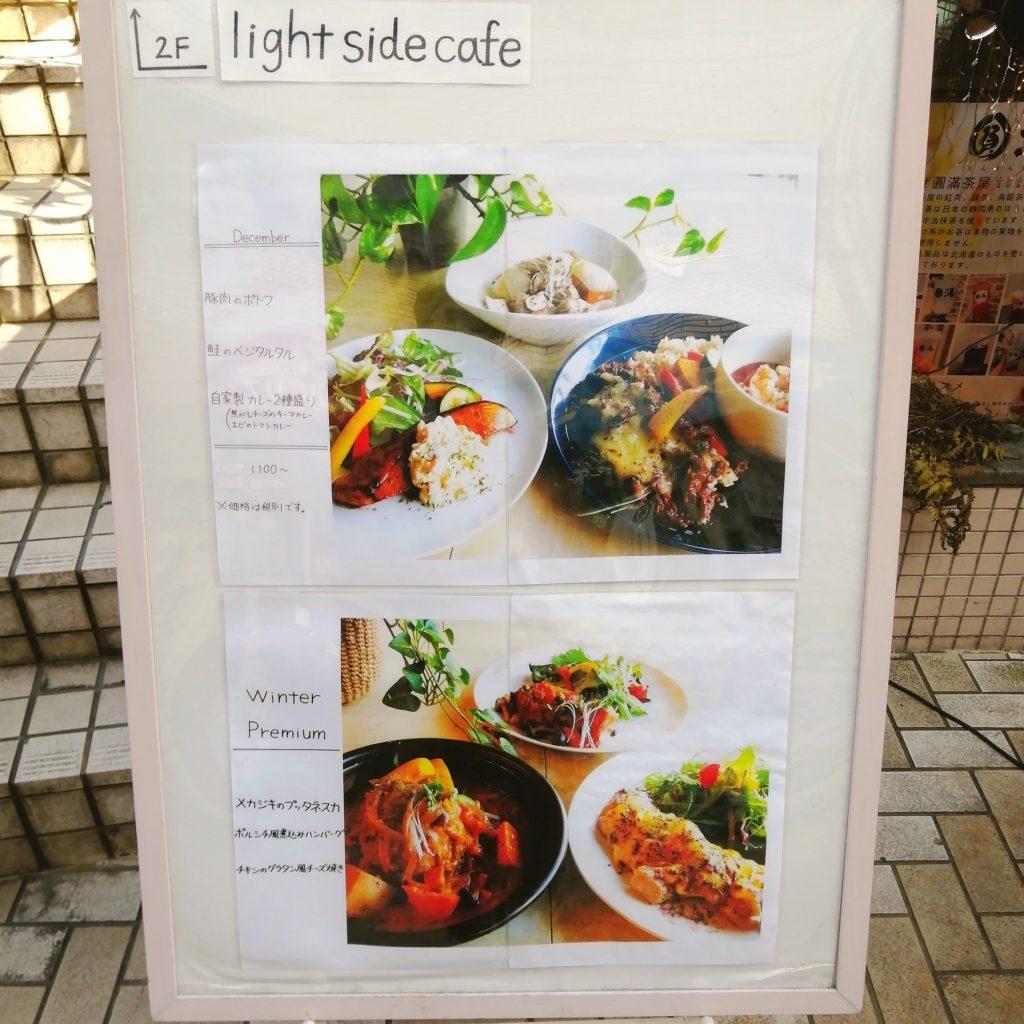 新高円寺カフェ「ライトサイドカフェ」看板メイン