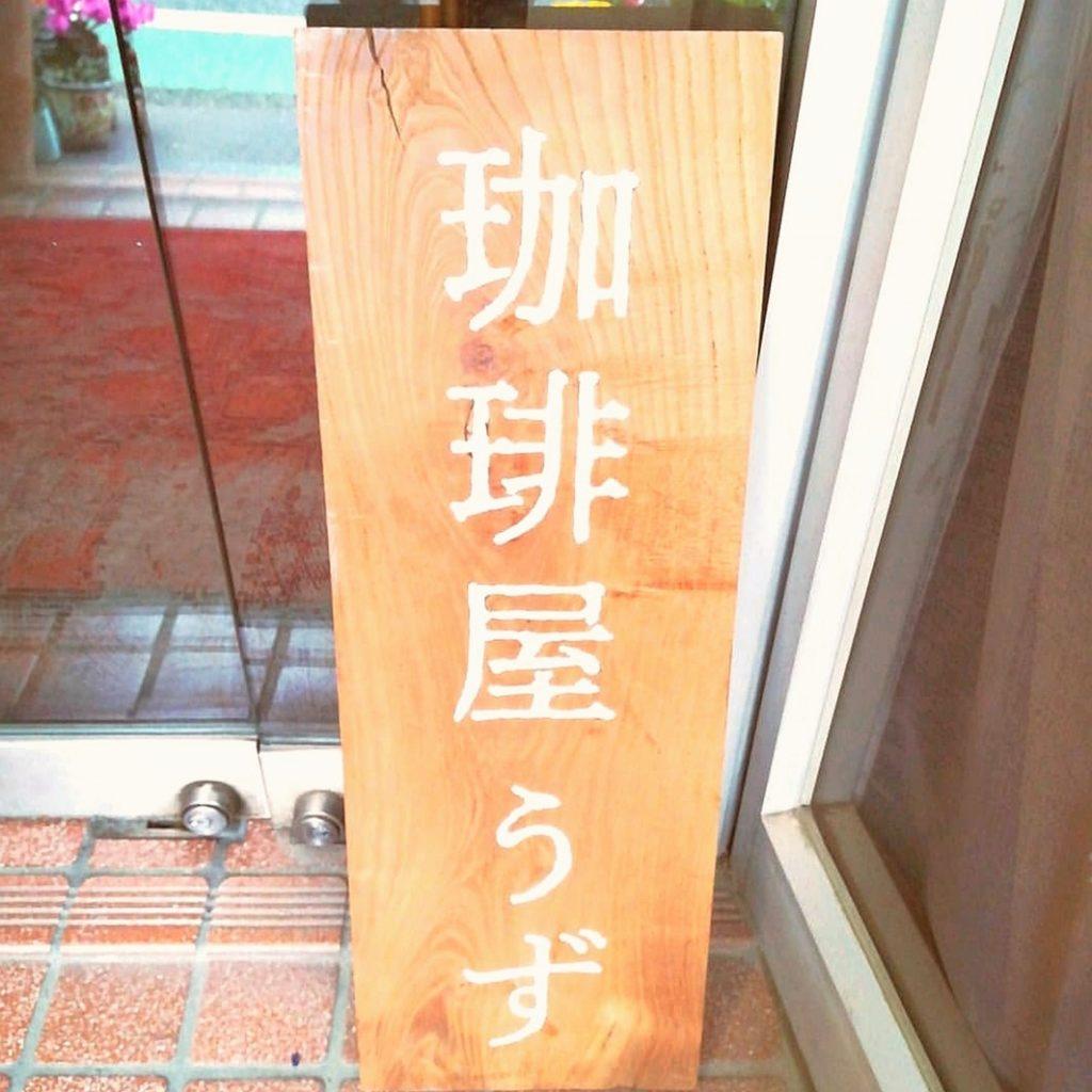 下北沢の自家焙煎コーヒー「珈琲屋うず」看板