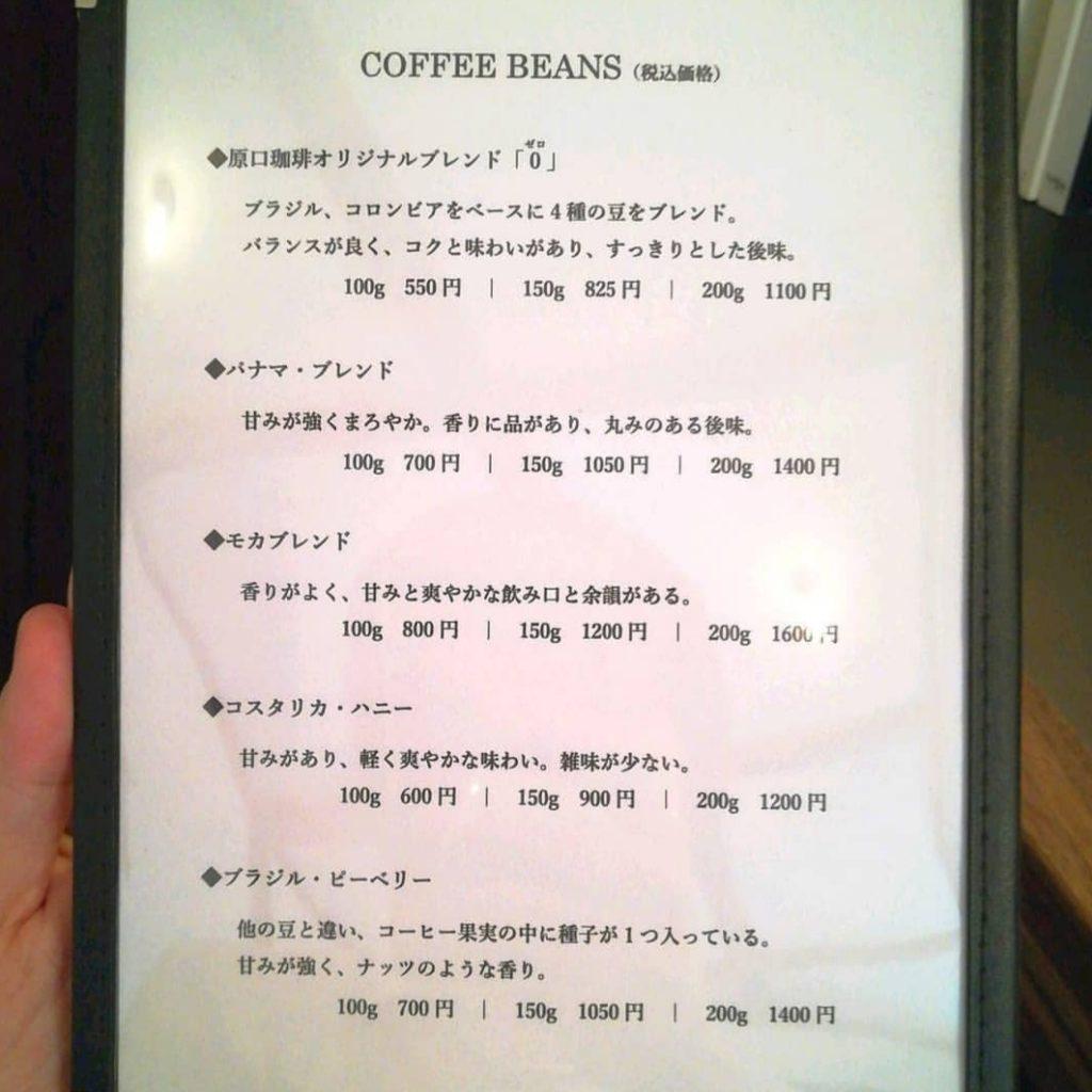 山口コーヒー「原口珈琲 Torréfaction」コーヒー豆メニュー