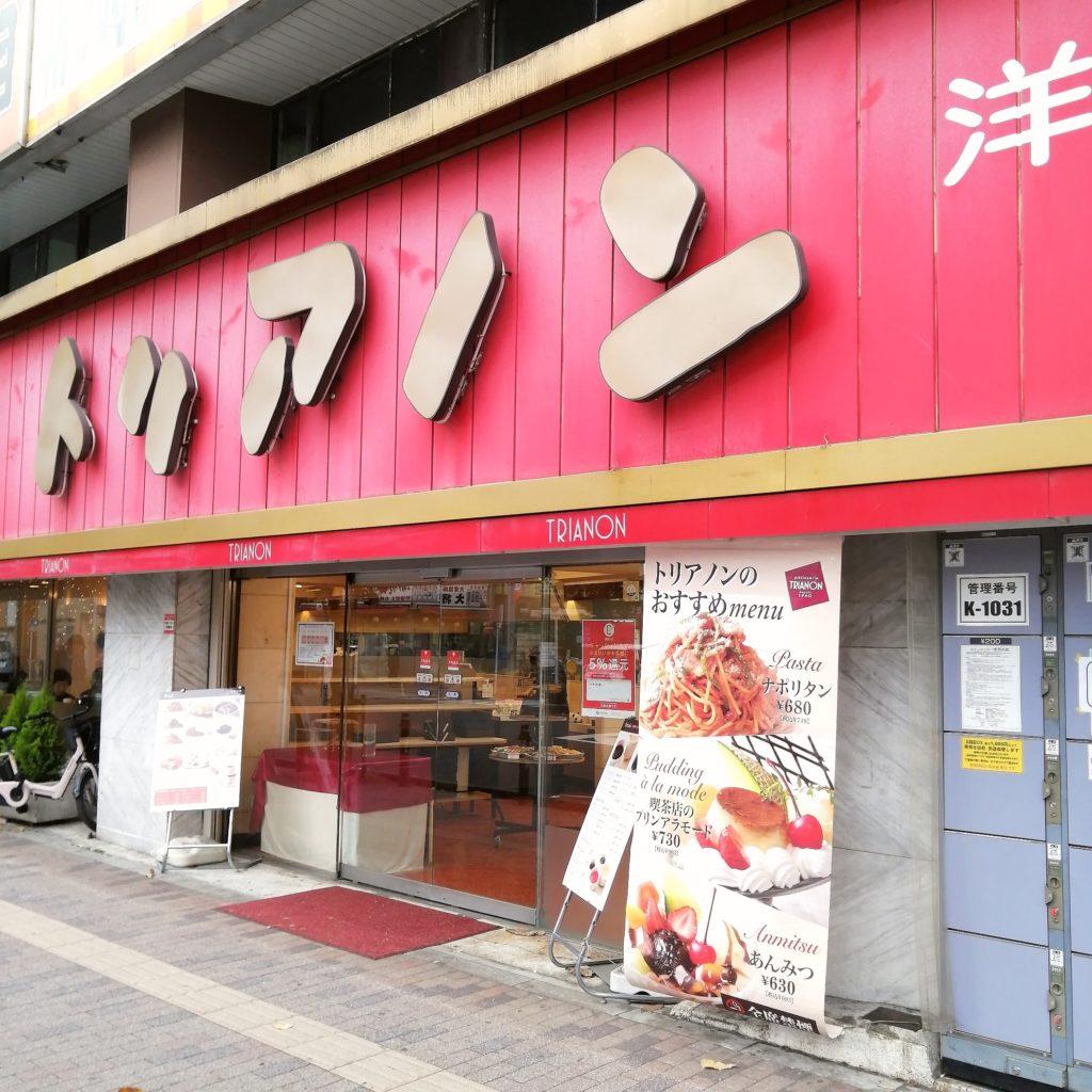 高円寺駅前喫茶店「トリアノン」外観