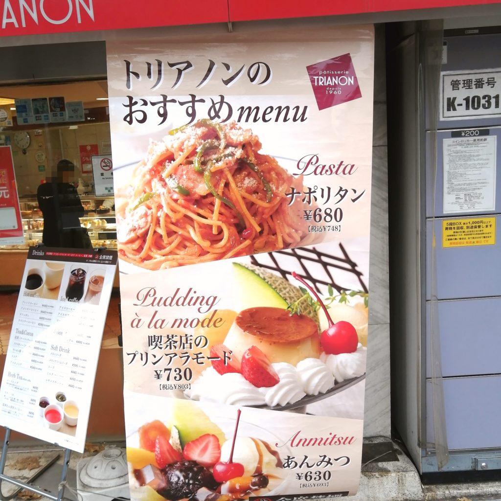 高円寺駅前喫茶店「トリアノン」おすすめメニュー