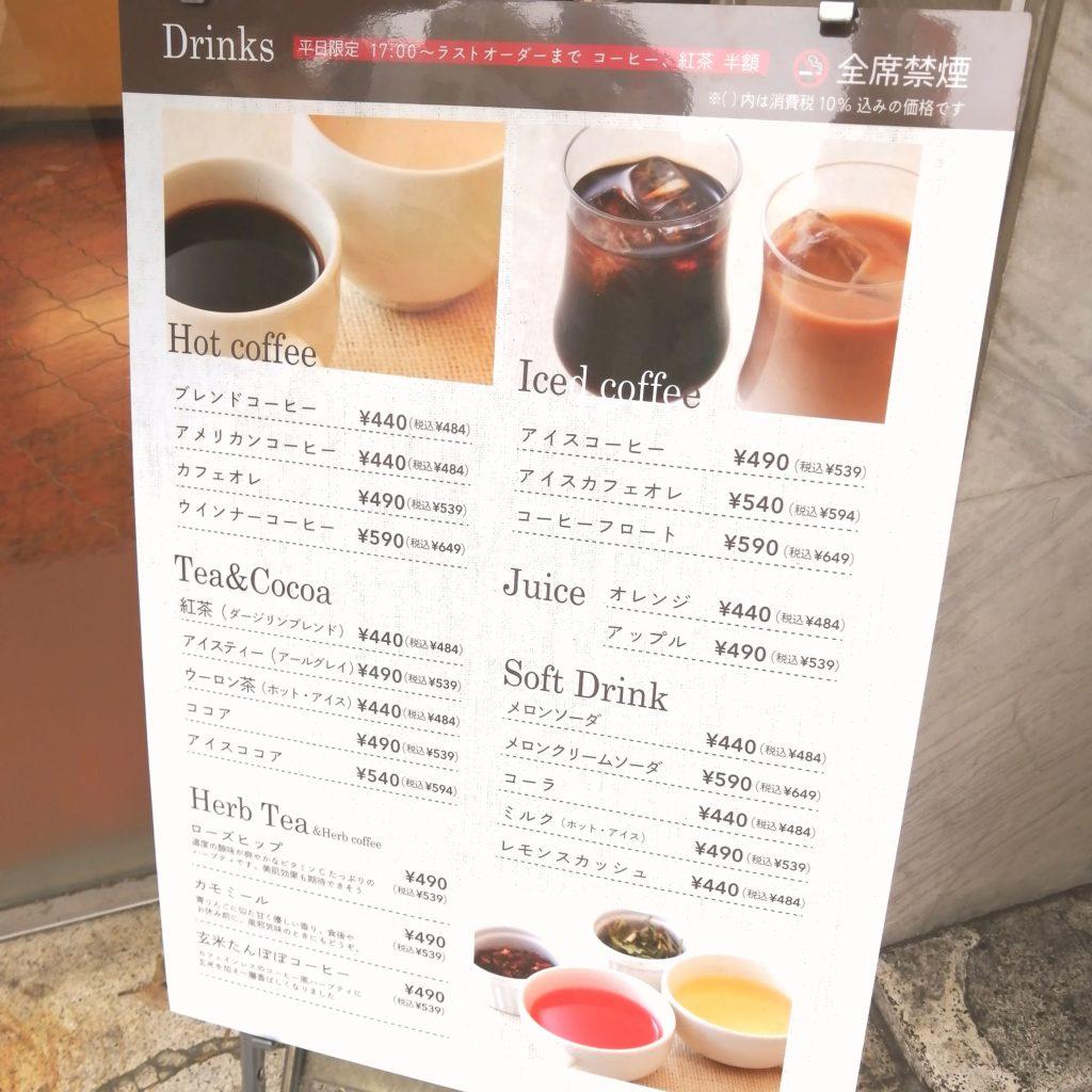 高円寺駅前喫茶店「トリアノン」ドリンクメニュー