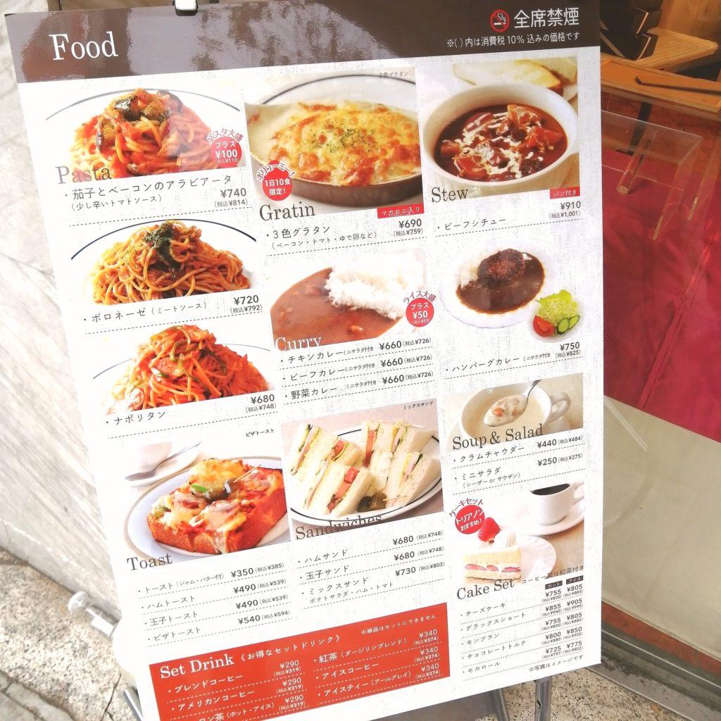 高円寺駅前喫茶店「トリアノン」フードメニュー