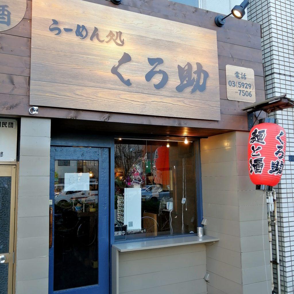 新高円寺ラーメン「くろ助」外観