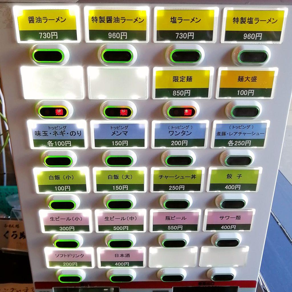 新高円寺ラーメン「くろ助」券売機