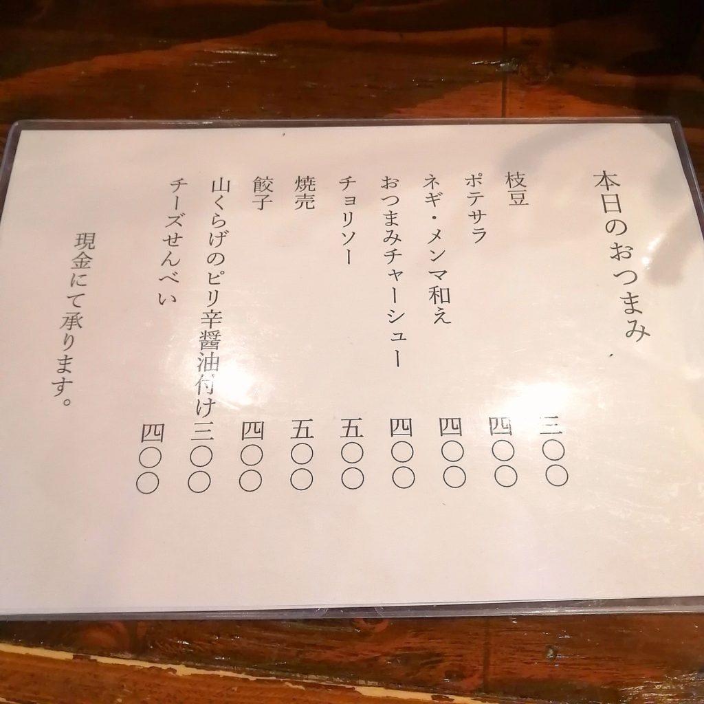 新高円寺ラーメン「くろ助」本日のおつまみ
