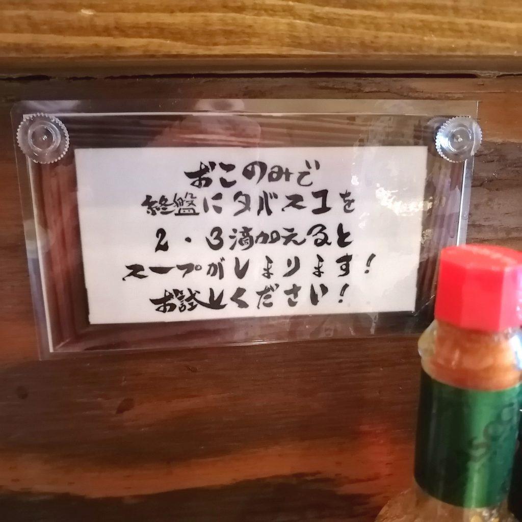 新高円寺ラーメン「くろ助」タバスコ