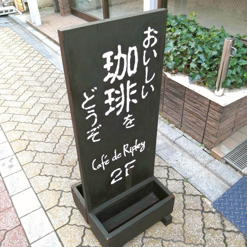 新高円寺コーヒー「カフェドゥリプリー」看板