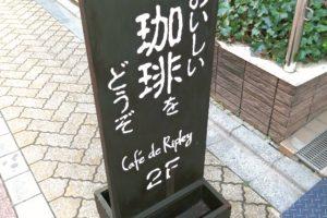 Cafe de Ripley