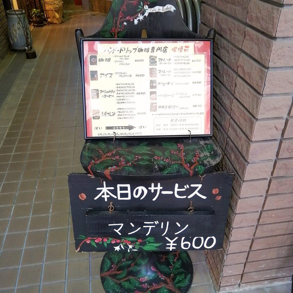 新高円寺コーヒー「カフェドゥリプリー」珈琲看板