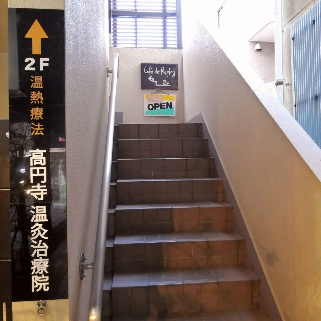 新高円寺コーヒー「カフェドゥリプリー」2階へ