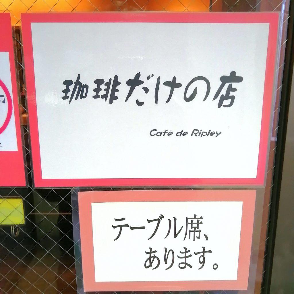新高円寺コーヒー「カフェドゥリプリー」珈琲だけの店