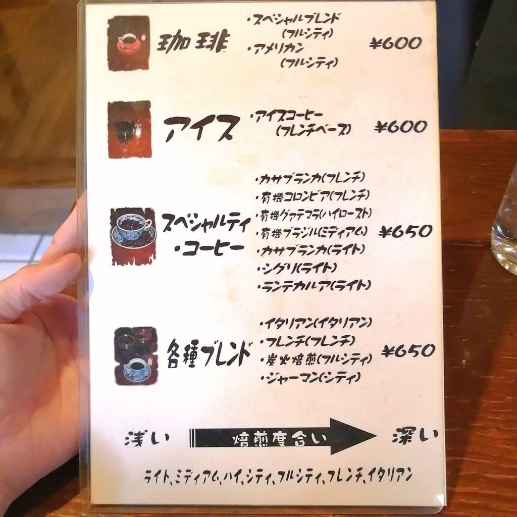 新高円寺コーヒー「カフェドゥリプリー」メニュー