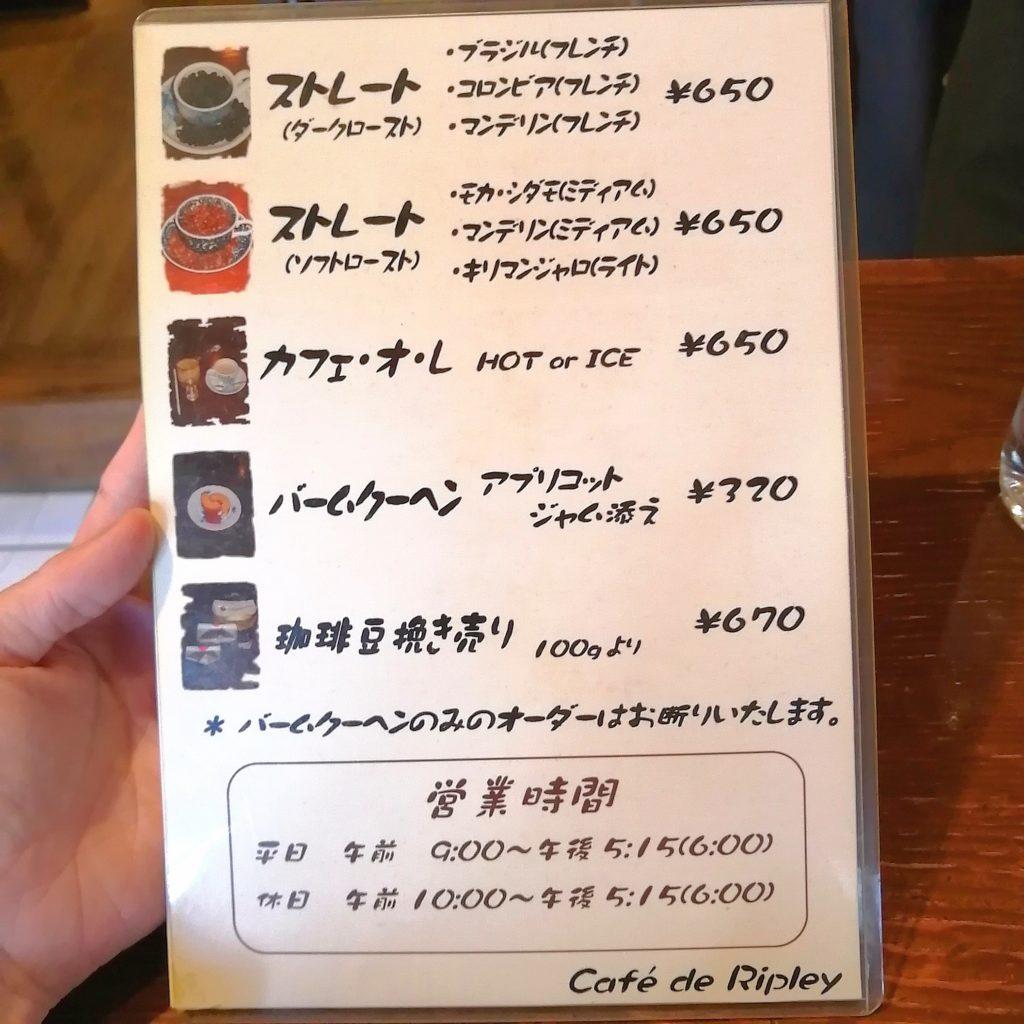 新高円寺コーヒー「カフェドゥリプリー」メニュー裏側