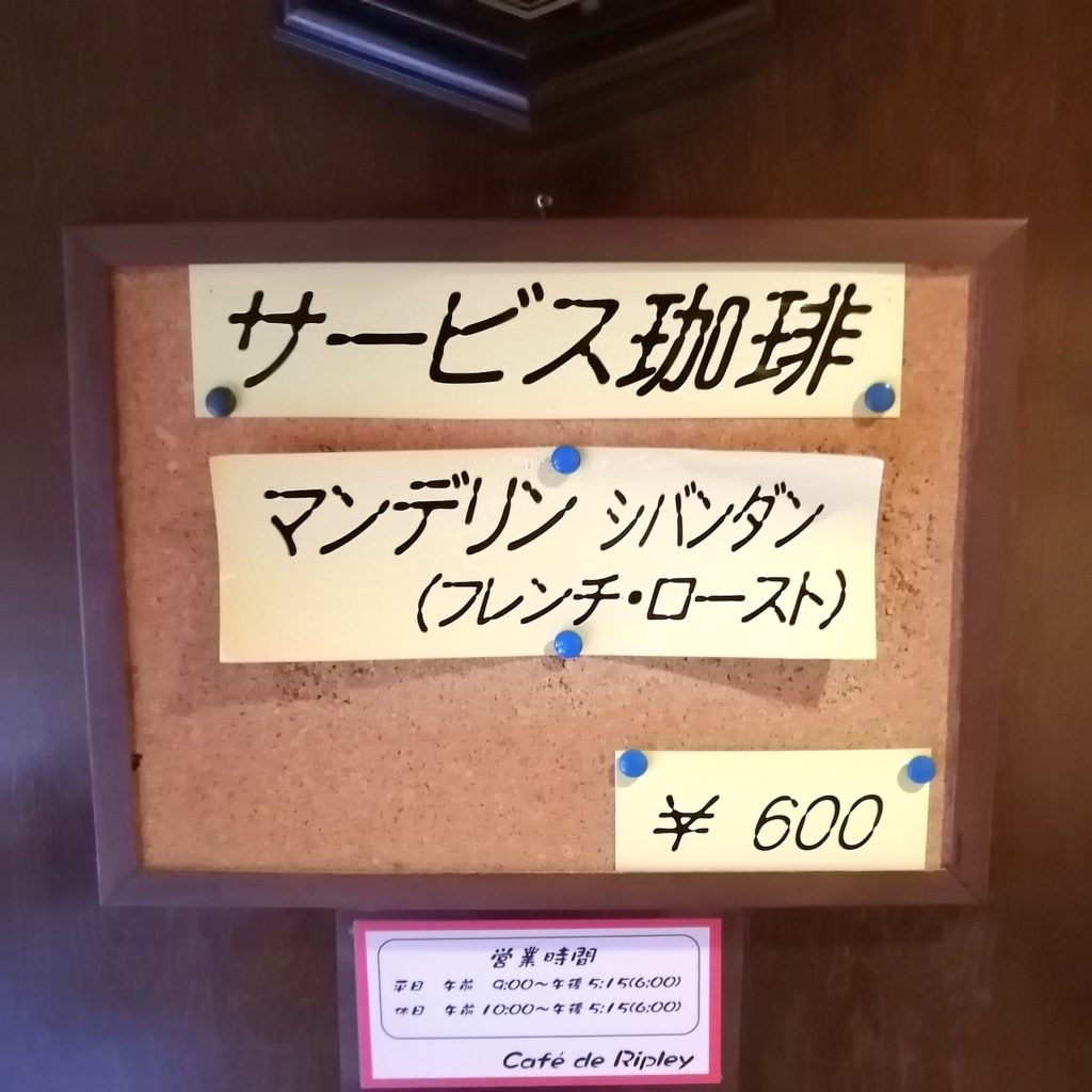 新高円寺コーヒー「カフェドゥリプリー」サービス珈琲