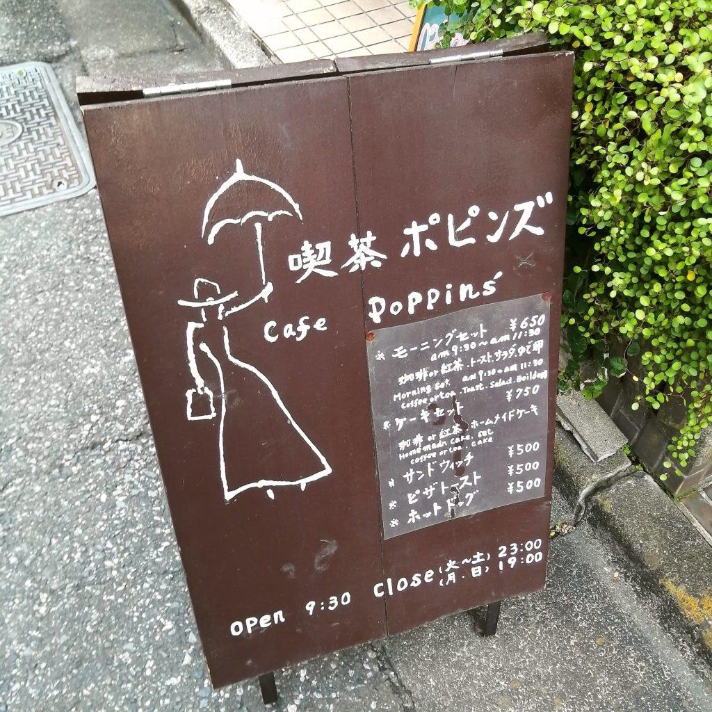 高円寺喫茶店「ポピンズ」看板