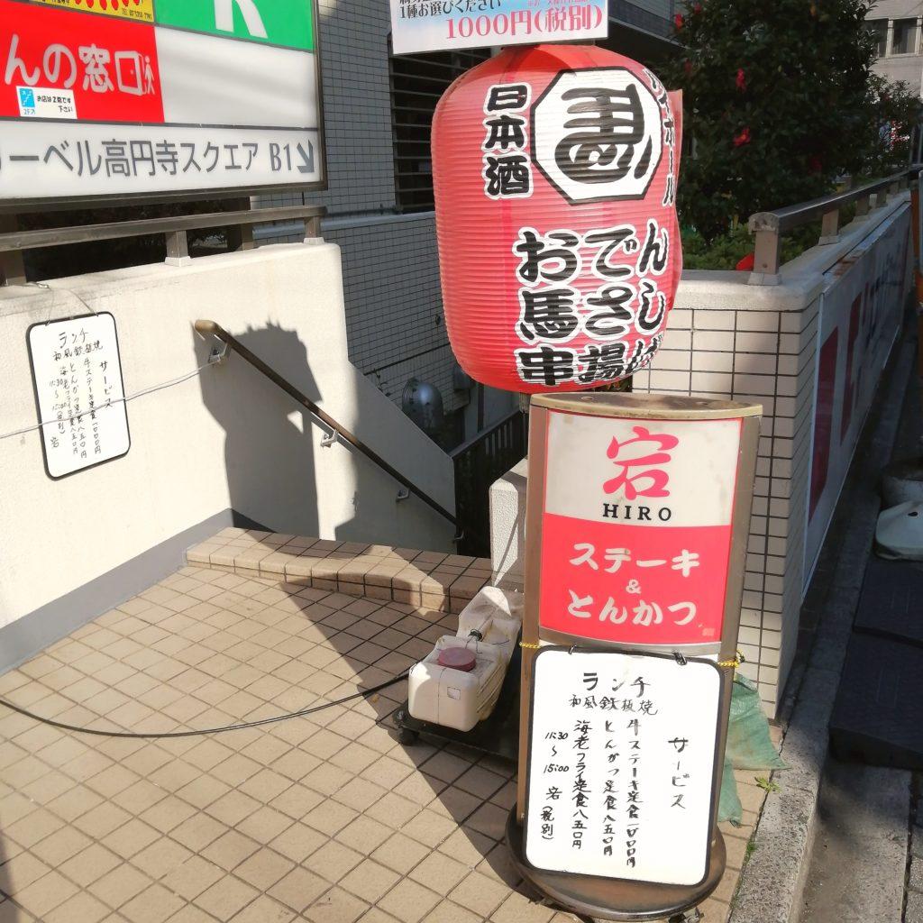 高円寺ステーキ「宕(HIRO)」周辺