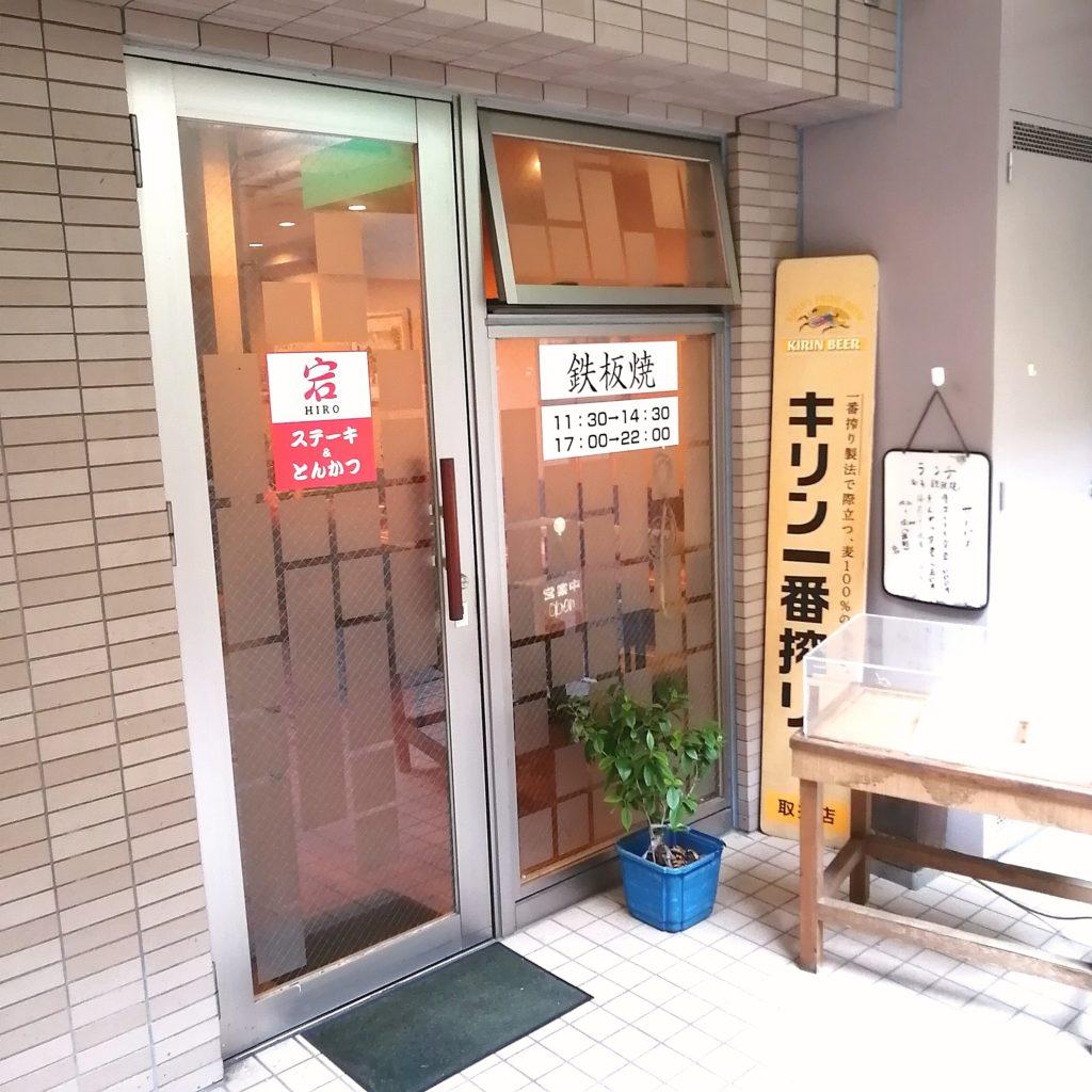 高円寺ステーキ「宕(HIRO)」外観