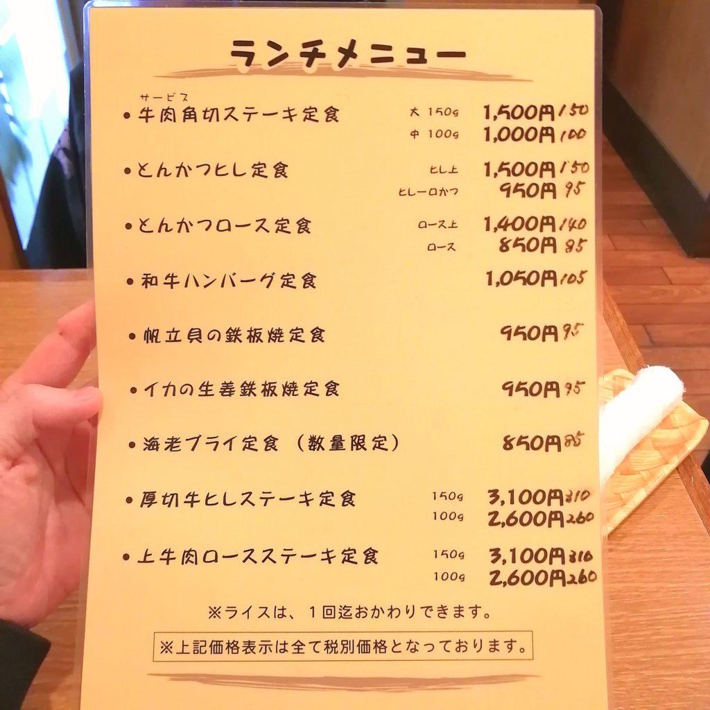 高円寺ステーキ「宕(HIRO)」メニュー